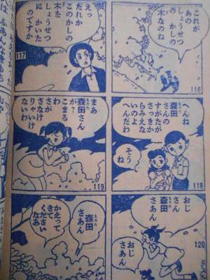 Yamada57tii02