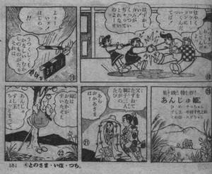 Noro5610chiko
