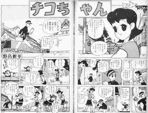 Noro5811chiko