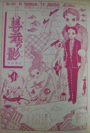 Aomusi21nakagawa2